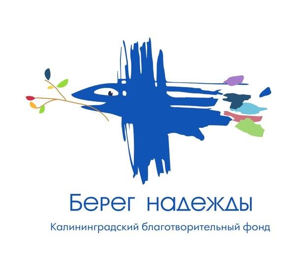 """Благотворительный фонд """"Берег надежды"""""""